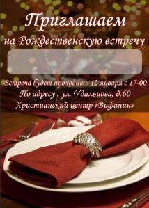 Приглашение на Рождество