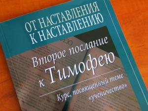 2 Тимофею