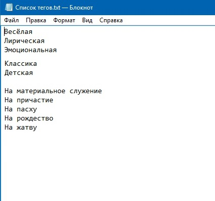 Файл список тегов